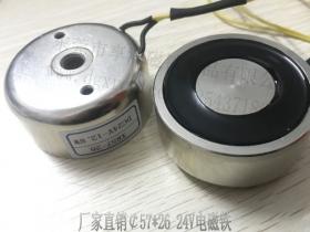 批量定做电吸铁 冲压机械手自动化吸铁器 圆盘式电磁铁