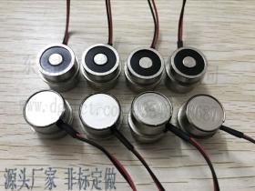 失电型门锁电磁铁 通电消磁断电有磁保持型电磁铁 指纹门锁