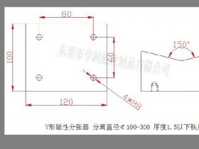 V形现货款磁力分层器F100*120*60 标准款圆形铁板分张器