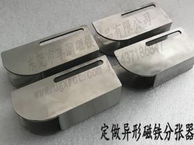东莞非标定做异形磁铁分层器 不规则铁板分张器 永磁分料器